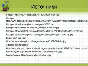 Источники Носорог http://inaprocess.ucoz.ru/_pu/0/45150768.jpg Носорог http:/
