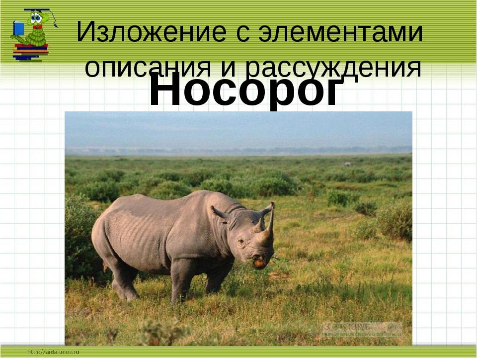 Изложение с элементами описания и рассуждения Носорог