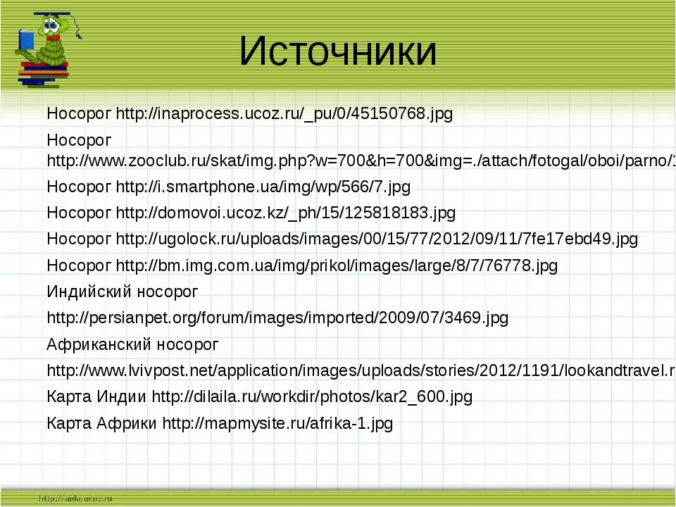 Источники Носорог http://inaprocess.ucoz.ru/_pu/0/45150768.jpg Носорог http:/...