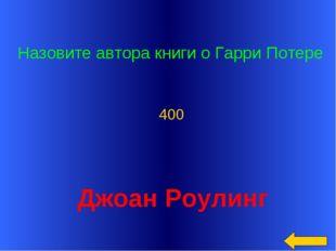 Назовите автора книги о Гарри Потере Джоан Роулинг 400