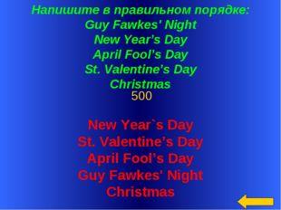 Напишите в правильном порядке: Guy Fawkes' Night New Year's Day April Fool's
