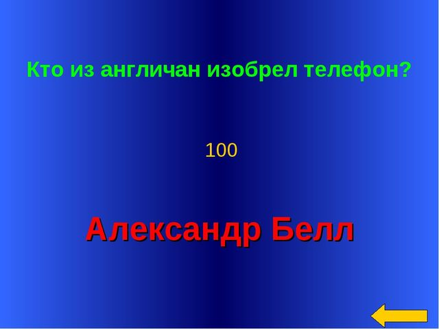 Кто из англичан изобрел телефон? Александр Белл 100