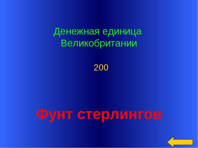 Денежная единица Великобритании Фунт стерлингов 200