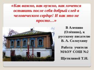 В Алепино (Олёпино), к русскому писателю В. А. Солоухину Работа учителя МАОУ
