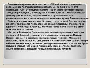 Солоухин открывает читателю, что с «Чёрной доски» с помощью современных преп