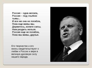 Россия – одна могила, Россия – под глыбою тьмы... И все же она не погибла, По