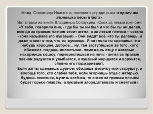 Мама, Степанида Ивановна, посеяла в сердце сына «горчичное зёрнышко веры в Б