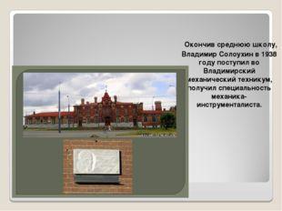 Окончив среднюю школу, Владимир Солоухин в 1938 году поступил во Владимирски