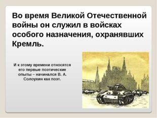 Во время Великой Отечественной войны он служил в войсках особого назначения,