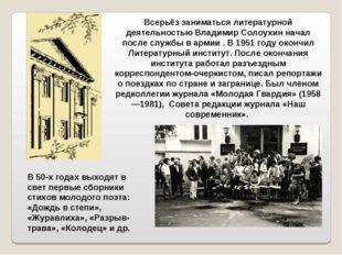 Всерьёз заниматься литературной деятельностью Владимир Солоухин начал после с