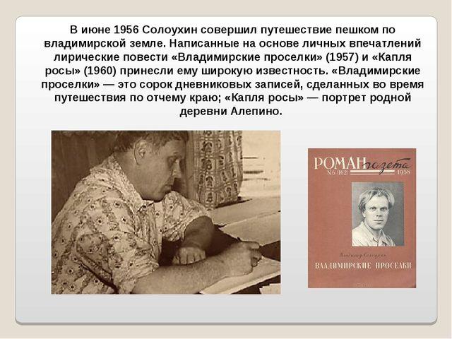В июне 1956 Солоухин совершил путешествие пешком по владимирской земле. Напис...