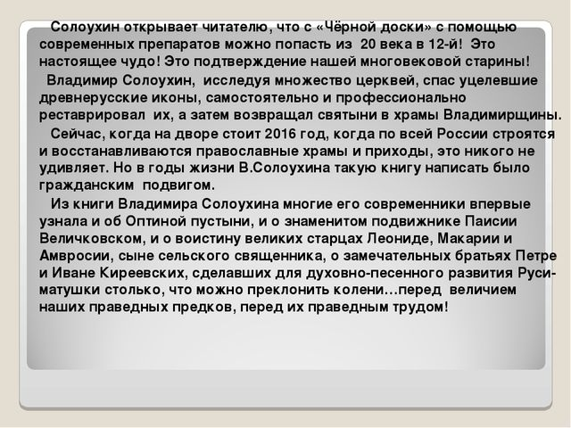 Солоухин открывает читателю, что с «Чёрной доски» с помощью современных преп...