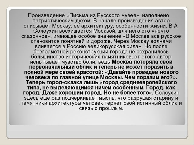 Произведение «Письма из Русского музея» наполнено патриотическим духом. В нач...