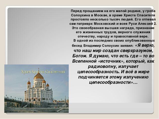 Перед прощанием на его малой родине, у гроба Солоухина в Москве, в храме Хрис...