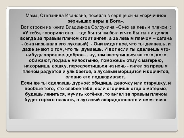 Мама, Степанида Ивановна, посеяла в сердце сына «горчичное зёрнышко веры в Б...