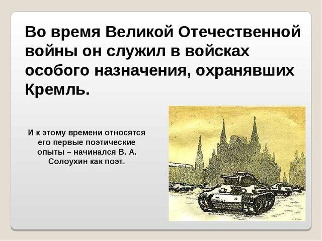 Во время Великой Отечественной войны он служил в войсках особого назначения,...