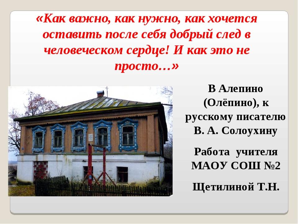 В Алепино (Олёпино), к русскому писателю В. А. Солоухину Работа учителя МАОУ...
