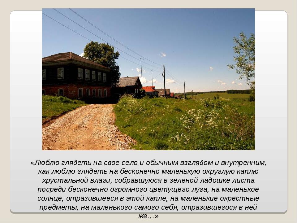 «Люблю глядеть на свое село и обычным взглядом и внутренним, как люблю глядет...