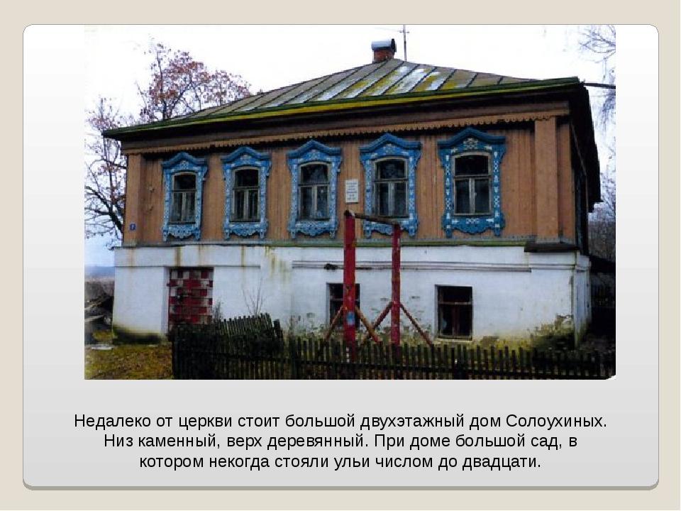 Недалеко от церкви стоит большой двухэтажный дом Солоухиных. Низ каменный, ве...