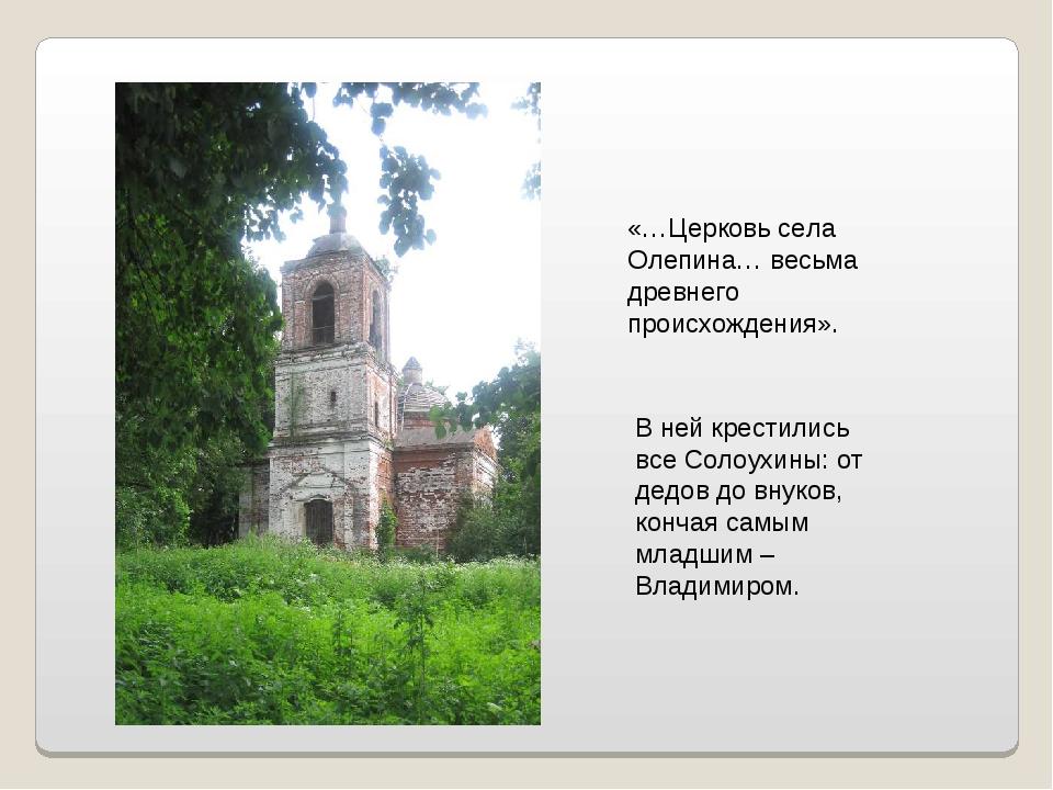 «…Церковь села Олепина… весьма древнего происхождения». В ней крестились все...