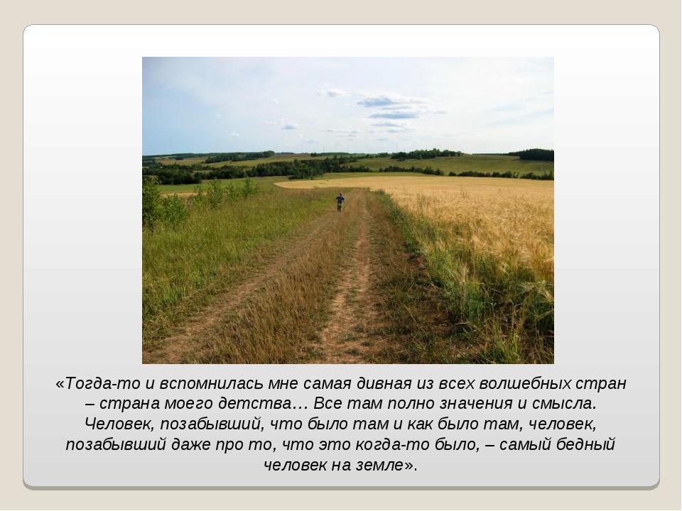 «Тогда-то и вспомнилась мне самая дивная из всех волшебных стран – страна мое...