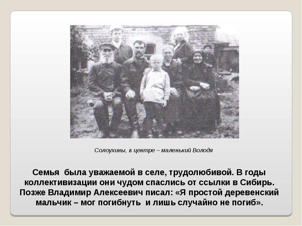 Семья была уважаемой в селе, трудолюбивой. В годы коллективизации они чудом с...