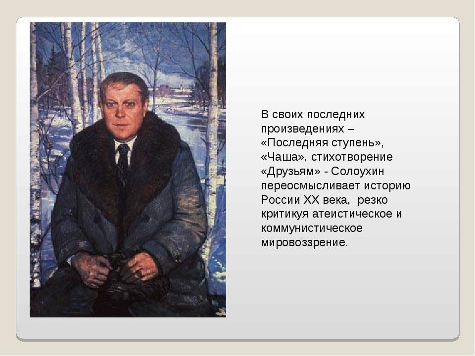 В своих последних произведениях – «Последняя ступень», «Чаша», стихотворение...