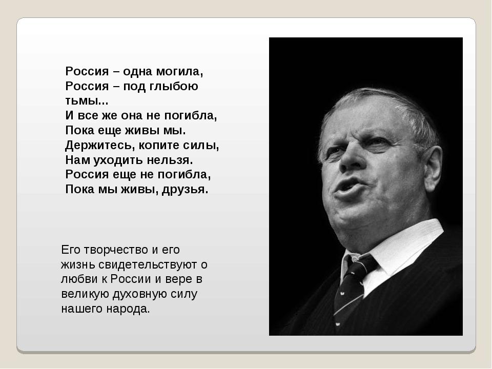 Россия – одна могила, Россия – под глыбою тьмы... И все же она не погибла, По...