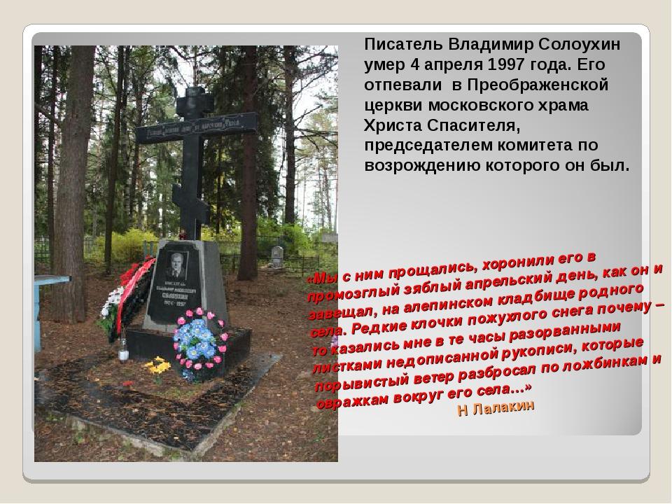 Писатель Владимир Солоухин умер 4 апреля 1997 года. Его отпевали в Преображен...