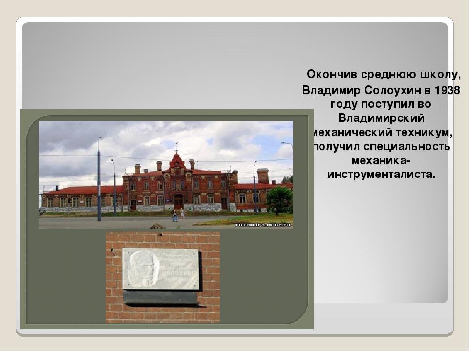 Окончив среднюю школу, Владимир Солоухин в 1938 году поступил во Владимирски...