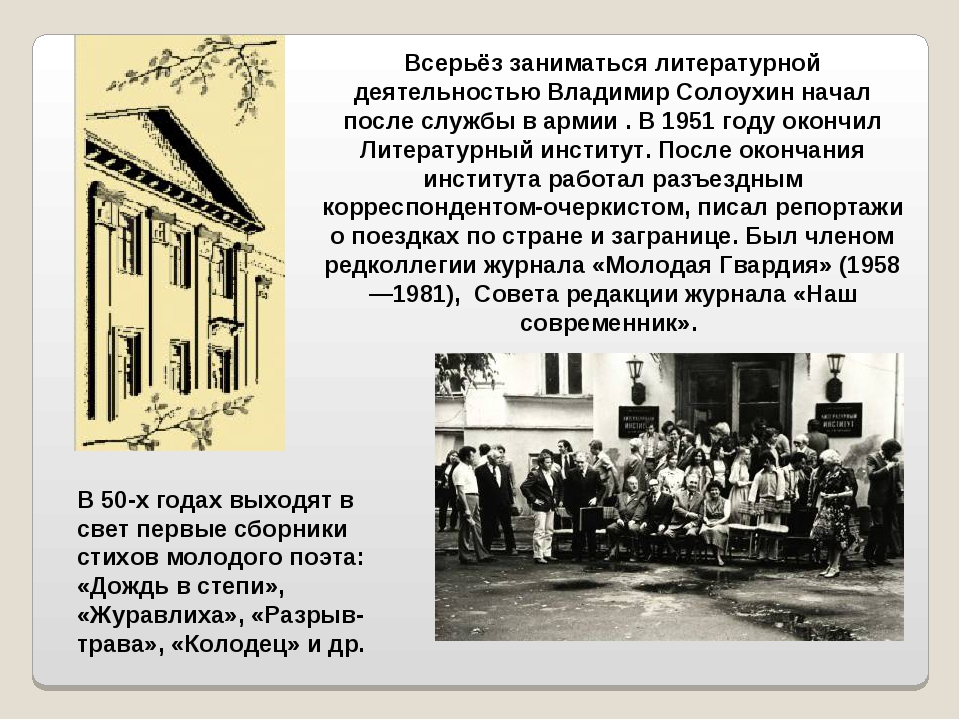 Всерьёз заниматься литературной деятельностью Владимир Солоухин начал после с...