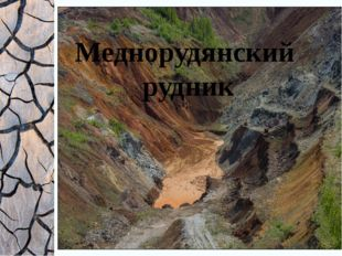 Меднорудянский рудник