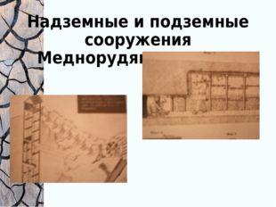 Надземные и подземные сооружения Меднорудянских шахт