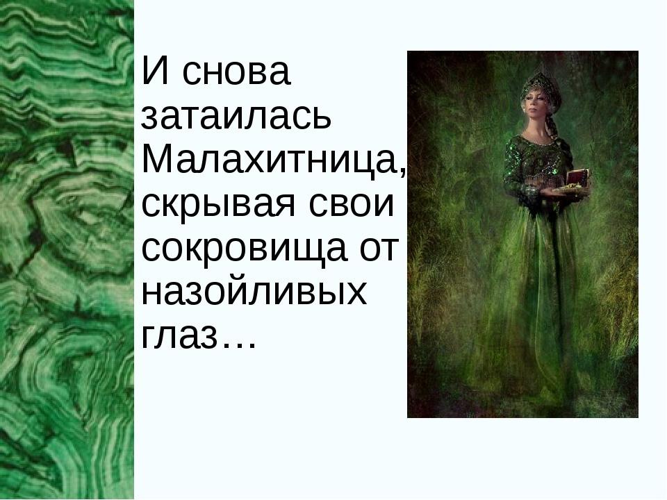 И снова затаилась Малахитница, скрывая свои сокровища от назойливых глаз…