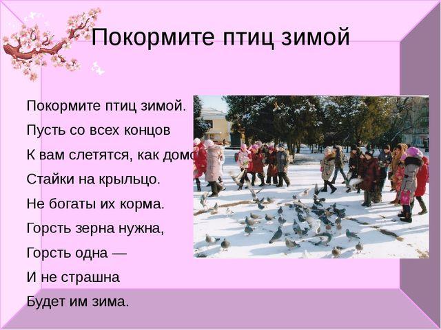 Покормите птиц зимой Покормите птиц зимой. Пусть со всех концов К вам слетятс...