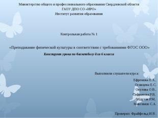 Министерство общего и профессионального образования Свердловской области ГАОУ