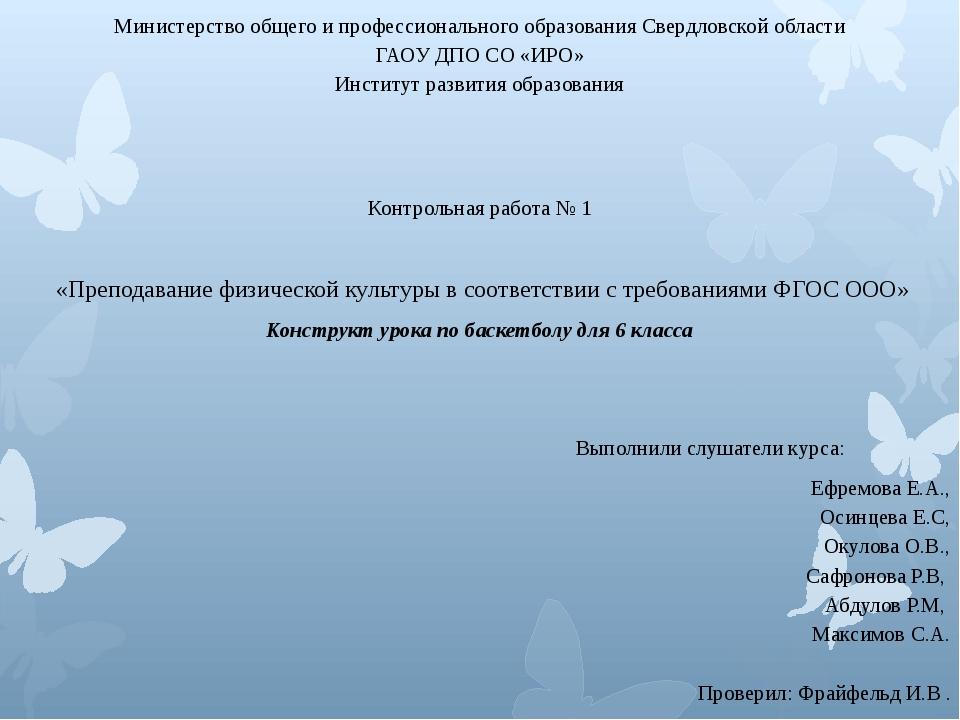 Министерство общего и профессионального образования Свердловской области ГАОУ...