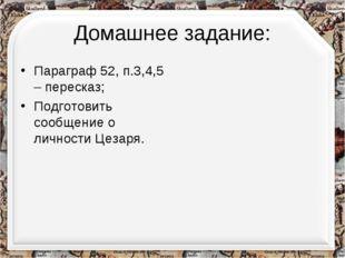 Домашнее задание: Параграф 52, п.3,4,5 – пересказ; Подготовить сообщение о ли