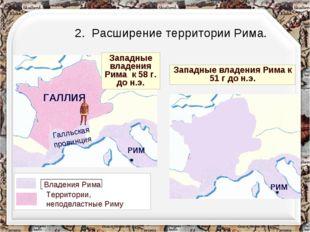 ГАЛЛИЯ Галльская провинция Западные владения Рима к 58 г. до н.э. Западные вл