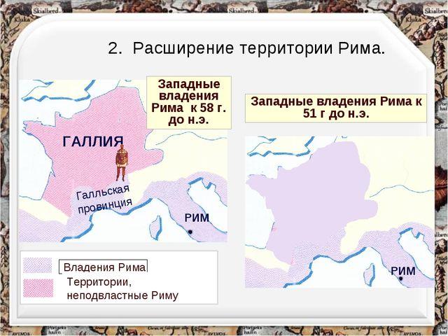 ГАЛЛИЯ Галльская провинция Западные владения Рима к 58 г. до н.э. Западные вл...