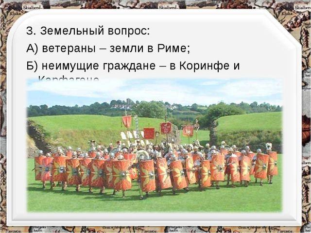 3. Земельный вопрос: А) ветераны – земли в Риме; Б) неимущие граждане – в Кор...