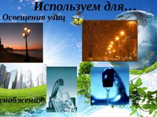 Освещения улиц Водоснабжения Используем для…