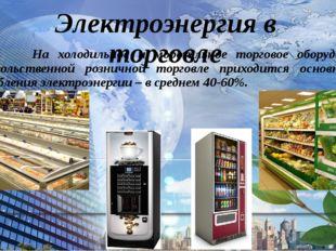 Электроэнергия в торговле На холодильное и морозильное торговое оборудование