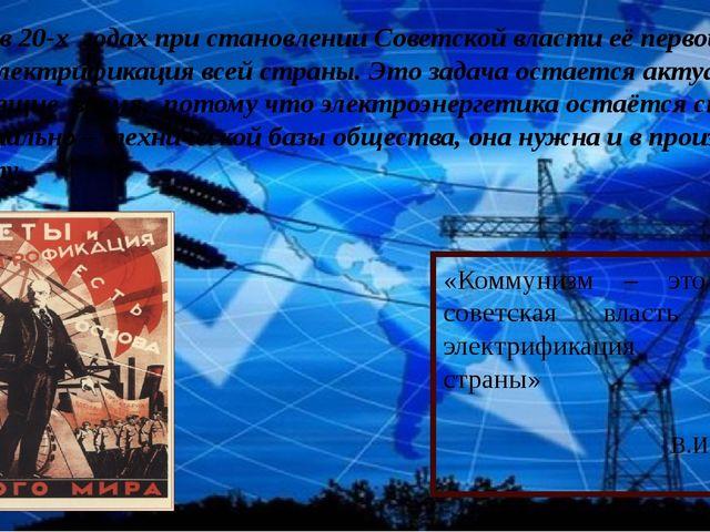 «Коммунизм – это есть советская власть плюс электрификация всей страны» В.И....