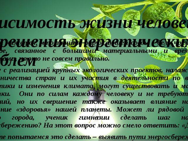 Зависимость жизни человека от решения энергетических проблем Многим кажется,...
