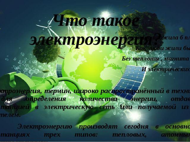 Что такое электроэнергия? Как наша прожила б планета, Как люди жили бы на ней...