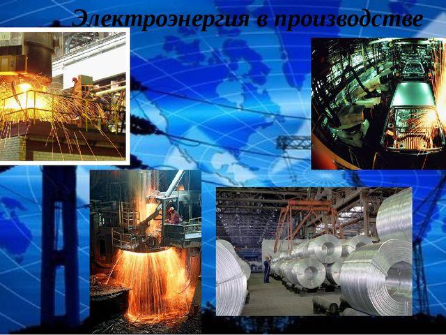Электроэнергия в производстве
