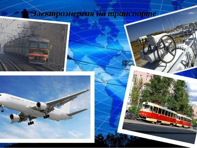 Электроэнергия на транспорте