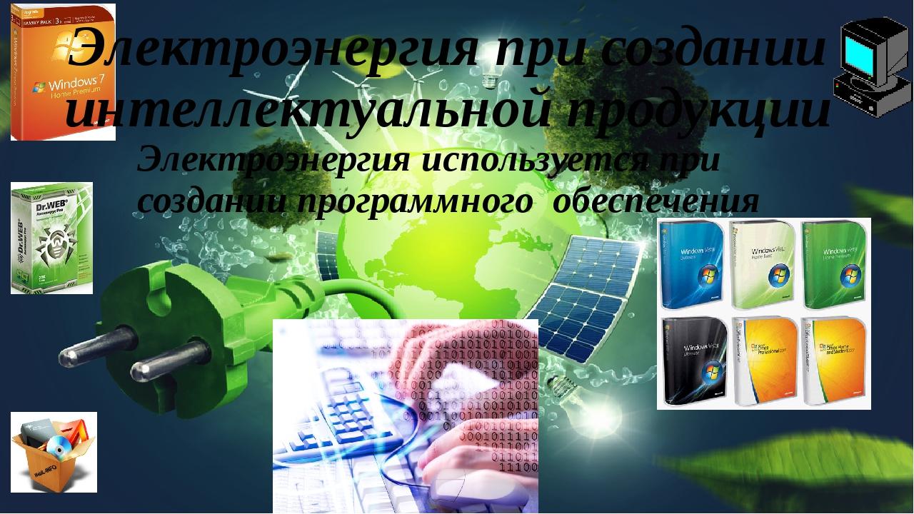 Электроэнергия при создании интеллектуальной продукции Электроэнергия использ...