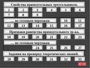 8 9 10 11 13 14 15 16 17 20 21 22 23 24 26 1 2 3 4 5 6 12 19 25 7 Свойства пр